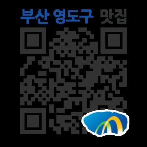 부흥식당의 QR코드 http://qrm.busan.go.kr/files/code/thumb/0/100/0/44/qrprth44313_300x300.s.png?