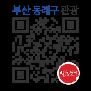 동래읍성 역사관의 QR코드 http://mtour.busan.go.kr/info.htm?boardId=TOUR_CULTURE&menuCd=DOM_000000105002000000&dataSid=9484