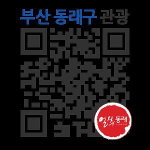 동래문화회관의 QR코드 http://qrm.busan.go.kr/files/code/thumb/0/107/0/6/qrprth6527_300x300.s.png?