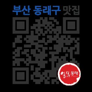 온천장 곰장어 골목의 QR코드 http://qrm.busan.go.kr/files/code/thumb/0/108/0/4/qrprth4119_300x300.s.png?