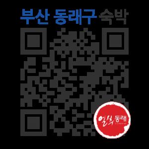 호텔농심의 QR코드 http://qrm.busan.go.kr/files/code/thumb/0/109/0/4/qrprth4242_300x300.s.png?