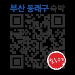 호텔농심의 QR코드 http://qrm.busan.go.kr/files/code/thumb/0/109/0/48/qrprth48484_300x300.s.png?