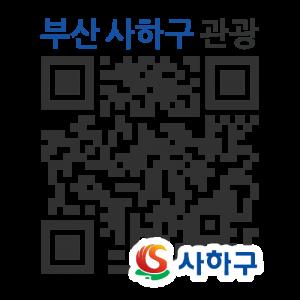 을숙도문화회관의 QR코드 http://qrm.busan.go.kr/files/code/thumb/0/123/0/5/qrprth5191_300x300.s.png?