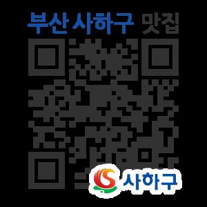 다대포 생선회 먹거리타운의 QR코드 http://qrm.busan.go.kr/files/code/thumb/0/124/0/5/qrprth5141_300x300.s.png?