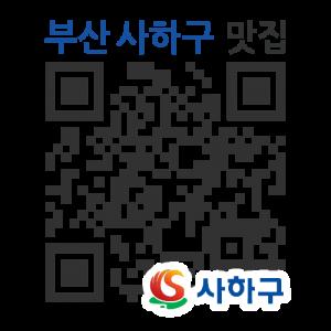 을숙도 횟집의 QR코드 http://qrm.busan.go.kr/files/code/thumb/0/124/0/6/qrprth6049_300x300.s.png?