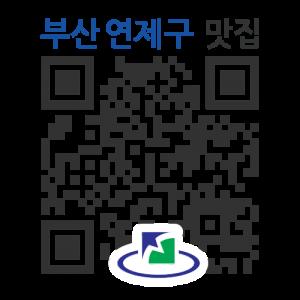포항물회의 QR코드 http://qrm.busan.go.kr/files/code/thumb/0/136/0/44/qrprth44193_300x300.s.png?