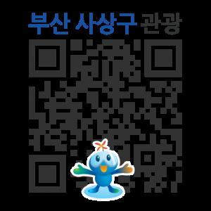 사상갤러리의 QR코드 http://qrm.busan.go.kr/files/code/thumb/0/143/0/6/qrprth6689_300x300.s.png?