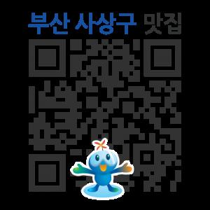 하동식당의 QR코드 http://qrm.busan.go.kr/files/code/thumb/0/144/0/5/qrprth5686_300x300.s.png?