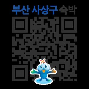 호텔파라곤의 QR코드 http://qrm.busan.go.kr/files/code/thumb/0/145/0/48/qrprth48488_300x300.s.png?