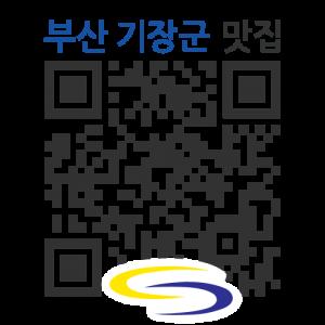 장군멸치횟집의 QR코드 http://qrm.busan.go.kr/files/code/thumb/0/148/0/5/qrprth5424_300x300.s.png?