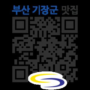 일광대복집의 QR코드 http://qrm.busan.go.kr/files/code/thumb/0/148/0/5/qrprth5985_300x300.s.png?