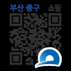 광복로 만물의 거리의 QR코드 http://qrm.busan.go.kr/files/code/thumb/0/152/0/4/qrprth4376_300x300.s.png?