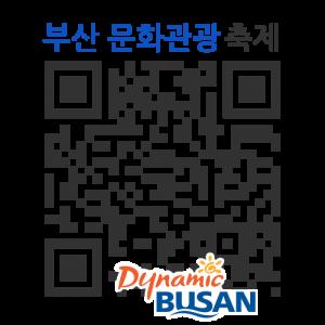 2017 부산브랜드 콘텐츠 선정작  정신혜무용단 'Turn Toward Busan'의 QR코드 http://qrm.busan.go.kr/files/code/thumb/0/86/0/35/qrprth35383_300x300.s.png?