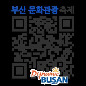 극단 어니언 킹 '길동포차'의 QR코드 http://qrm.busan.go.kr/files/code/thumb/0/86/0/35/qrprth35387_300x300.s.png?