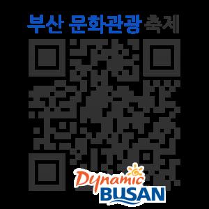 뮤지컬 '쇼크'의 QR코드 http://qrm.busan.go.kr/files/code/thumb/0/86/0/35/qrprth35389_300x300.s.png?