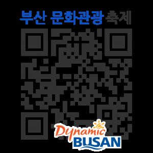 제4회 부산원도심 골목길 축제의 QR코드 http://qrm.busan.go.kr/files/code/thumb/0/86/0/44/qrprth44950_300x300.s.png?