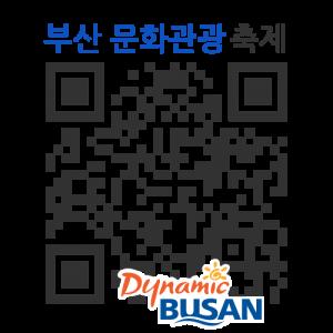 제7회 부산국제코미디페스티벌의 QR코드 http://qrm.busan.go.kr/files/code/thumb/0/86/0/46/qrprth46840_300x300.s.png?