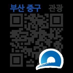 핸드프린팅 거리의 QR코드 http://mtour.busan.go.kr/info.htm?boardId=ATTRACTION&menuCd=DOM_000000111006000000&dataSid=251