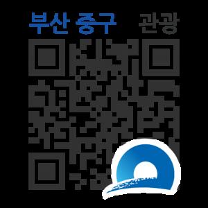 CGV 남포의 QR코드 http://qrm.busan.go.kr/files/code/thumb/0/87/0/7/qrprth7630_300x300.s.png?