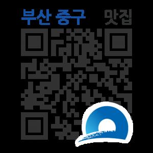 부산명물횟집의 QR코드 http://qrm.busan.go.kr/files/code/thumb/0/88/0/4/qrprth4810_300x300.s.png?