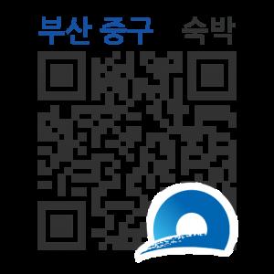 크라운 하버 호텔 부산의 QR코드 http://qrm.busan.go.kr/files/code/thumb/0/89/0/44/qrprth44339_300x300.s.png?