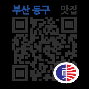 참숯골의 QR코드 http://qrm.busan.go.kr/files/code/thumb/0/96/0/4/qrprth4787_300x300.s.png?