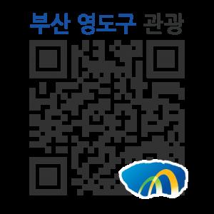 영도 웰컴센터의 QR코드 이미지